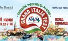The Great Italy Fest in Moscow!