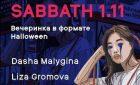 Neon Sabbath