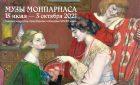 Muses of Montparnasse